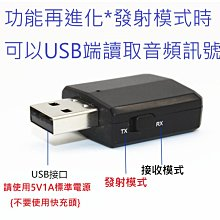 藍芽5.0發射接收器 發射 接收 二合一功能 ZF-169PLUS