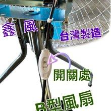 電扇批發 24吋 工業用電扇 1/2HP 6P 工業立扇 立扇 通風扇 電風扇 大型電風 電扇 工業風扇 升降風扇