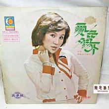 【聞思雅築】【黑膠唱片LP】【00079】于櫻櫻---愛在夕陽下、愛人的細語