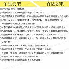 【燈王的店】台灣製 36吋 / 42吋 / 52吋 三葉吊扇 (附遙控器)工業扇 ☆ 白色 SC353-RC-A