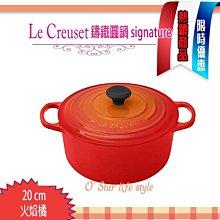 法國 Le Creuset 火焰橘 20cm /2.4L大耳 新款圓形鑄鐵鍋 signature 可換鋼頭