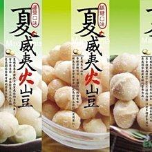 【夏威夷火山豆】《EMMA易買健康堅果零嘴坊》大家最期待的洋蔥鹽焗&楓糖及原味口味都到貨囉