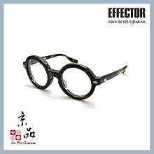 【EFFECTOR】伊菲特 PICK CO 茶沙沙 大版型厚實圓框 日本手工眼鏡 光學眼鏡 JPG 京品眼鏡