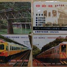 中永欣企業 --- 火車系列
