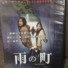 【雨之町】成海璃子 /真木洋子 /和田聰宏~DVD