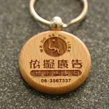 雷射雕刻 木製鑰匙圈 套房鑰匙圈 玉山登頂紀念 送禮 贈品 廣告行銷