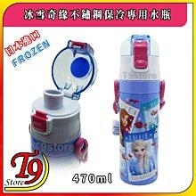 【T9store】日本進口 Frozen (冰雪奇緣) 一觸式直飲不鏽鋼保冷專用水瓶 水壺 (470ml) (有肩帶)