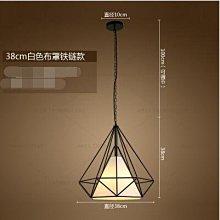 {興達1864}38cm黑框白色罩鐵鍊北歐現代餐廳吊燈loft燈具藝術鑽石鐵藝燈TCQ