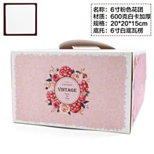 【嚴選SHOP】母親節玫瑰 6吋/8吋蛋糕盒 外帶提盒 塔盒 烘焙包裝 餅乾糖果紙盒 乳酪盒 布丁蛋糕 派盒【C027】