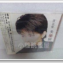 = Sallyshuistore = ☆ 二手CD:陳淑樺 失樂園 (附側標) ☆日本電影小說表現最好的作品