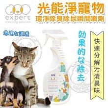 【🐱🐶培菓寵物48H出貨🐰🐹】光能淨》寵物環淨除臭除尿瞬間噴劑-450m 特價289元