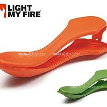 丹大戶外【Light My Fire】魔術湯匙盒 餐具組 湯匙+叉+刀收納盒 橘/綠 LF4133 安全耐高溫│輕便易洗