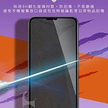 滿版防窺防爆玻璃貼 9H高硬度保貼 螢幕貼 蘋果防偷窺鋼化膜 iphone8 XR XS XSMax 11 promax