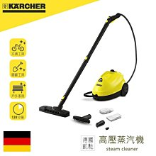 公司貨有保固可刷卡分期 SC1020 KARCHER德國凱馳 蒸汽式清洗機*同SC 1040