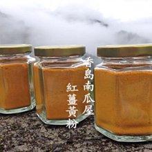 農家自產自售-100%純天然紅薑黃粉,無任何添加,數量有限,可超商取貨付款