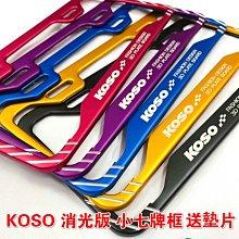 KOSO 消光版 小七牌框 送墊片 小七 小7 牌框 牌照框 大牌框 26X14公分 各車種適用 墊片顏色隨機贈