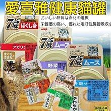 【🐱🐶培菓寵物48H出貨🐰🐹】愛喜雅AIXIA》糜狀健康幼貓|老貓|成貓罐-40g*1罐 特價36元 自取不打折
