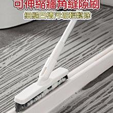 只能宅配 伸縮硬毛 V型 浴室地板刷  KG162 浴室長柄刷子 衛生間 瓷磚刷 地板清潔刷 地刷