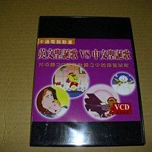 教唱VCD聖歌24首英文聖誕歌VS中文聖誕歌全新㊣聖誕鈴聲 平安夜 聖誕老人 貴字櫃99