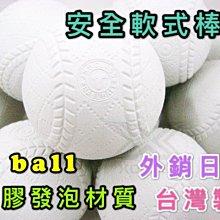 【綠色大地】台灣製 安全軟式棒球 C ball 單顆售 橡膠發泡 外銷日本 軟式棒球 兒童棒球 安全棒球 九宮格 棒球