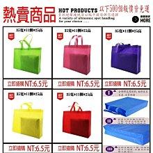 不織布袋 手提袋 購物袋 環保袋、尺寸齊全 八色可選 可加印刷LOGO 熱壓工藝 訂金賣場(有印刷單色單面)