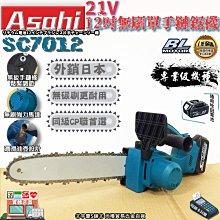 ㊣宇慶S舖㊣刷卡分期 SC7012 單6.0 日本ASAHI 通用牧田18V 12吋無刷單手鏈鋸機 電鋸 鍊鋸 軍刀鋸