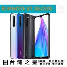 高雄國菲大社店 Redmi Note8T 3G/32G 搭配攜碼台灣之星599月租專案價 發票皆含稅