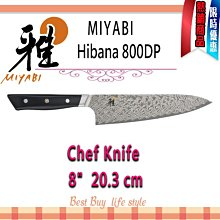 德國 Zwilling  MIYABI 雅 800DP Hibana   8吋 20.3cm 主廚刀