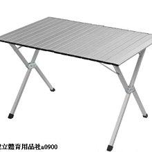【n0900台灣最便宜】2021 ATUNAS 歐都納 鋁合金蛋捲桌 A-D1501