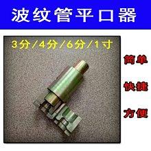 【精品】天然氣燃氣波紋管/打波器平口器打平器/進水波紋管工具4分/6分1寸【哆啦小鋪】
