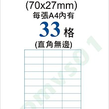 電腦標籤自黏標籤白色紙33格033/3*11-7x2.7公分每包100張A4自粘標籤貼紙文件標示名條碼包裝