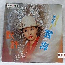 【聞思雅築】【黑膠唱片LP】【00090】陳蘭麗---青山青主題曲-雲海、默許