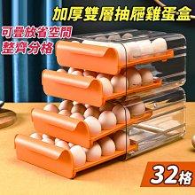 台灣現貨 雙層加厚分格保鮮雞蛋盒-32格 美妝蛋盒 收納盒 置物盒 整理盒 廚房用品 冰箱冷藏盒【KHS081】收納女王