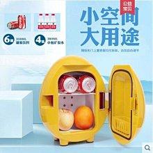 【興達生活】蛋黃哥4L制冷車載冰箱迷妳小型家用宿舍冷藏母乳冰箱小冰箱