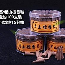 【喬尚拍賣】八角盒裝老山檀香粒 香塔 香錐 塔香 非倒流香