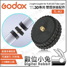 數位小兔【Godox TL-M2 神牛 TL30專用 雙燈拼接配件】連接座 連接器 延伸座 光棒 補光棒