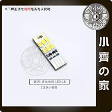 LED-18 黃光 多用途 爆亮 6 LED USB燈片 輕巧 攜帶方便 亮度破表 小夜燈 小齊的家