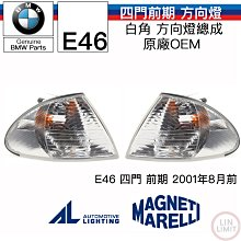 BMW E46 方向燈總成 四門 前期 角燈 AL MARELLI OEM 林極限雙B