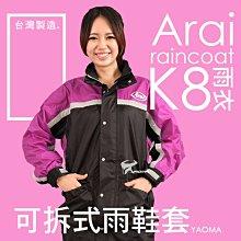 【免運】Arai-K8賽車型-桃紅 台灣製造 可當風衣【專利可拆雨鞋套】 兩件式雨衣『耀瑪騎士生活機車部品』