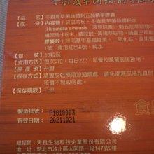股東會紀念品 ~ 110天良 ~ 冬蟲夏草菌絲體刺五加精華膠囊 30粒裝 產地:臺灣 ~2021/10/21