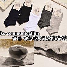 【附發票 當日出貨】男生 襪子 男襪 男士全綿 抗菌 吸汗 純色 素色 襪 商務襪 休閒襪 短襪 學生襪 凱益