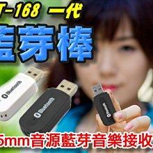 【傻瓜批發】3.5mm音源藍芽音樂接收器 接收音箱 連接行動電源 喇叭變藍芽音箱 板橋自取