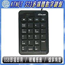 【阿福3C】KTNET  S23巧克力 多媒體數字鍵盤 / 輕觸感應/ USB即插即用 / 現貨可自取