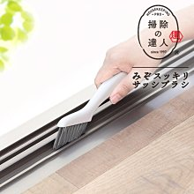 [霜兔小舖]日本代購 日本製 MARNA 可折疊縫隙溝槽清潔刷 冷氣出風口刷 掃除達人系列