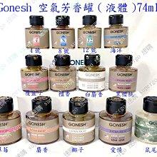 【特價230元/罐】日本GONESH 空氣芳香罐/精油芳香罐(液體)74ml(多款可挑)