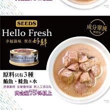 台南100旺旺〔會員更優惠〕〔1500免運〕Hello Fresh 好鮮 原汁 湯罐 SEEDS 一箱24罐 五種口味