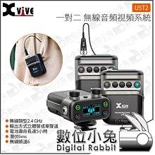 數位小兔【Xvive U5T2 一對二 無線音頻視頻系統】收音 錄音 領夾式 無線麥克風 vlog 錄影 相機 採訪