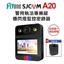 (送原廠皮套)FLYone SJCAM A20 警用執法專業級 爆閃燈監控密錄器/運動攝影機 行車紀錄器