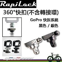 【速度公園】RapiLock『360°快扣座&不含轉接環』GoPro快拆系統,磁吸、快拆 快拆座,相機快速拆裝配件 腳架