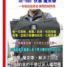 防刀棍,防刺 防割-防暴管束裝,A式保護約束帶SE-580伏暴魔束帶-鎮暴盾牌- 約束衣-戒護 拘捕 隔離器材-湘揚防衛